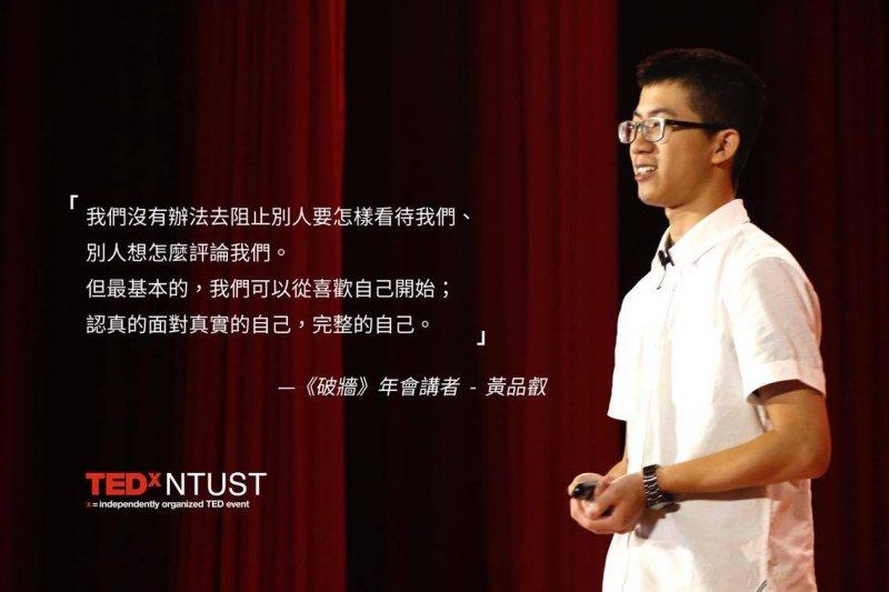 (圖/TEDxNTUST提供)