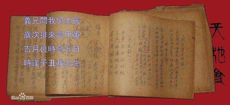 清朝民間秘密社團天地會衍生出了眾多分支。(百度百科)