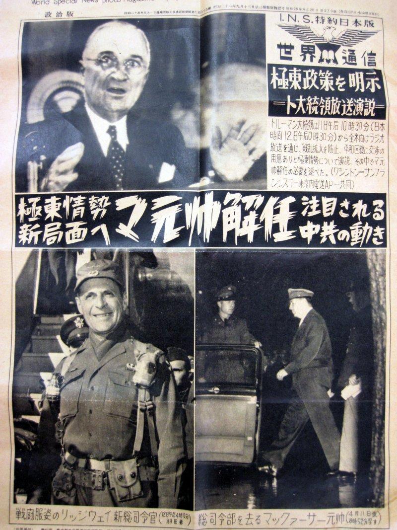 1951年,日本媒體報導麥克阿瑟被杜魯門總統解除職務(Wikipedia/Public Domain)