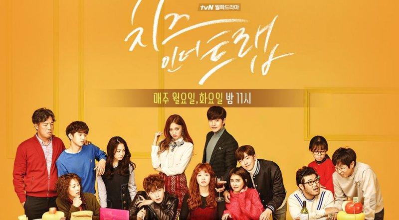 奶酪陷阱(擷取自tvN官網)