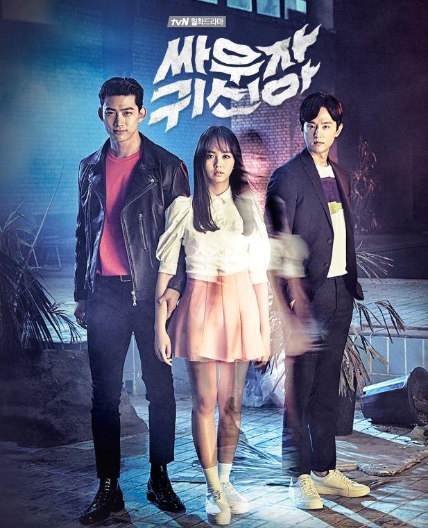 打架吧鬼神(擷取自tvN官網)