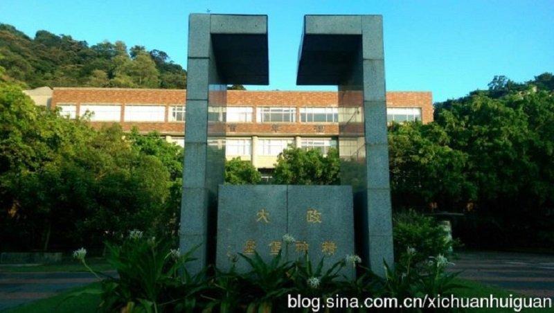 政大校內的精神堡壘紀念抗日戰爭期間犧牲的同學。(張武軍的新浪博客)