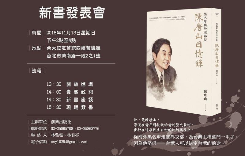 陳唐山回憶錄新書發表會場次。