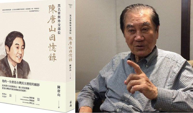 陳唐山(石秀娟攝)與新作《陳唐山回憶錄》(前衛出版社)