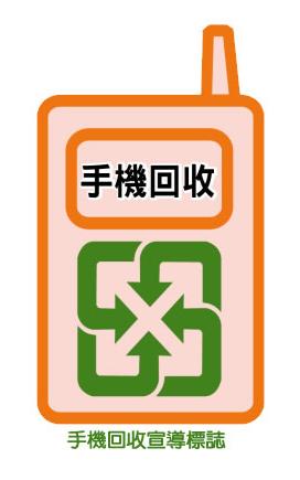 手機回收宣導標誌(取自環保署)