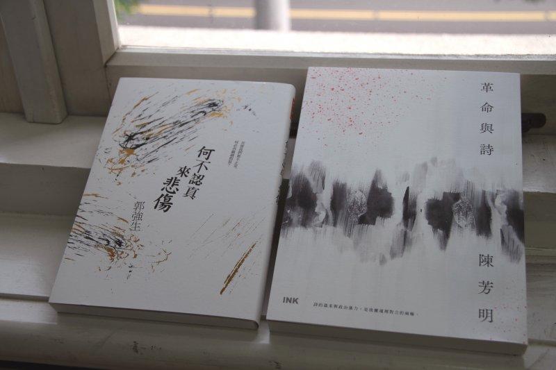 郭強生《何不認真來悲傷》、陳芳明《革命與詩》圖書類散文金典獎。(國立台灣文學館提供)