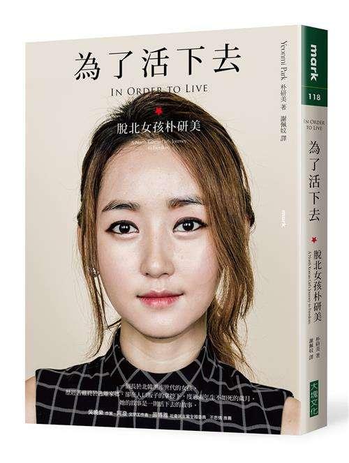 朴研美於13歲脫北後,遭遇被迫賣給中國人口販子等慘事,而後著書闡述經歷。