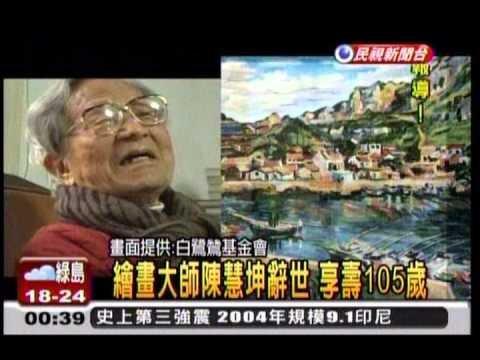 陳慧坤享壽105歲。(圖片:作者翻攝)