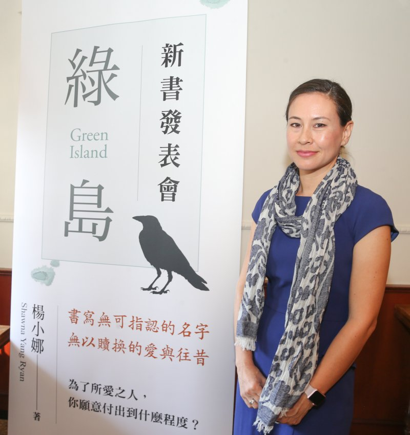 20161117-台裔美國小說家楊小娜(Shawna Yang Ryan)長篇小說《綠島》媒體茶敘.(陳明仁攝)