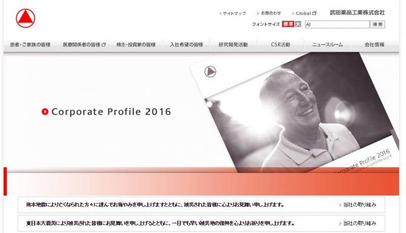 日本最大藥廠「武田」與近50家企業合作,擬在2019年前推動AI技術製藥。(翻攝官網)