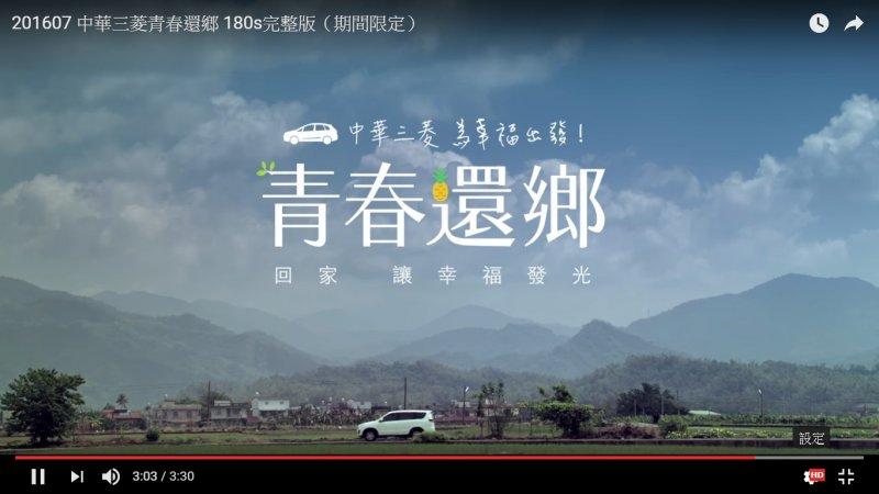 中華三菱關心偏鄉人口流失問題 推出青春還鄉影片。(圖/中華三菱提供)