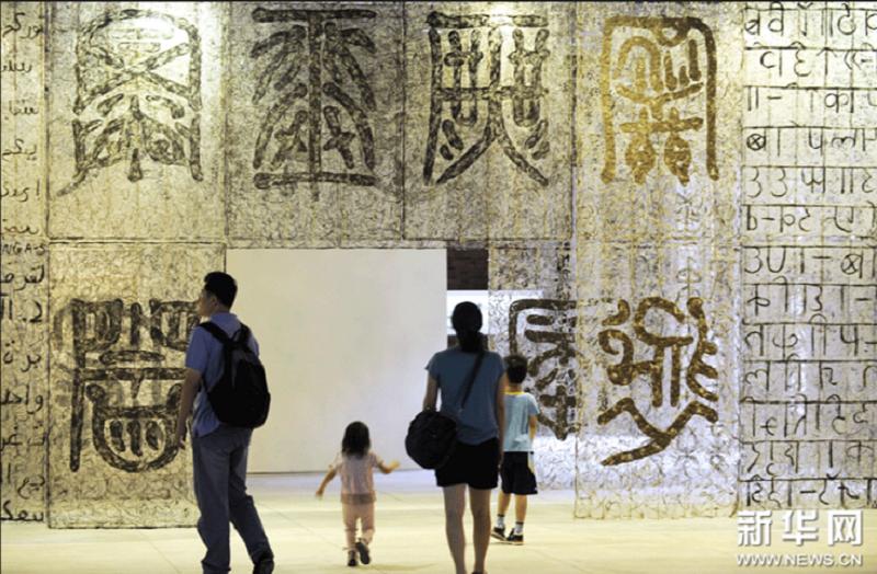 劉兆玄擔任文總會長任內舉辦的「兩岸漢字藝術節」頗有口碑。(圖為2011第二屆/新華網)