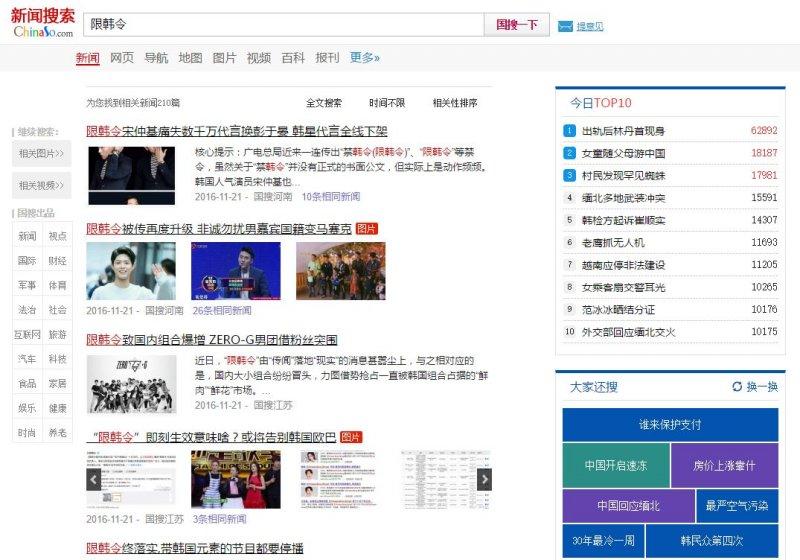 多家陸媒報導,中國國內「限韓令」將再度升級。
