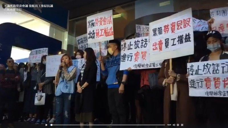 復興航空員工不滿黑箱勞資會議,集結抗議。(擷取自風傳媒直播)