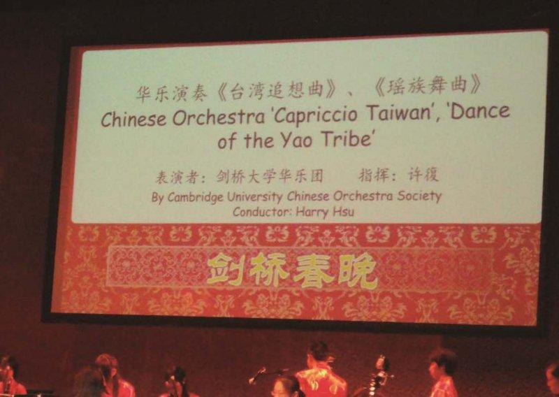 我在「劍橋春晚」,和劍橋大學華人交響樂團華樂部的年度演奏會上, 都指揮演出了敘事性濃厚的《臺灣追想曲》,希望能夠讓世界聽見臺灣的聲音。(照片提供/CUCOS)