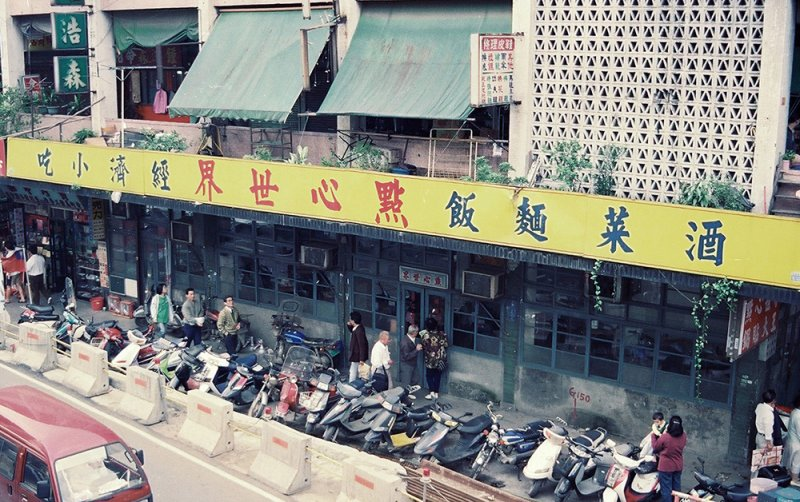 中華商場內的名店「點心世界」是許多老台北人的記憶。(圖/前衛出版提供)