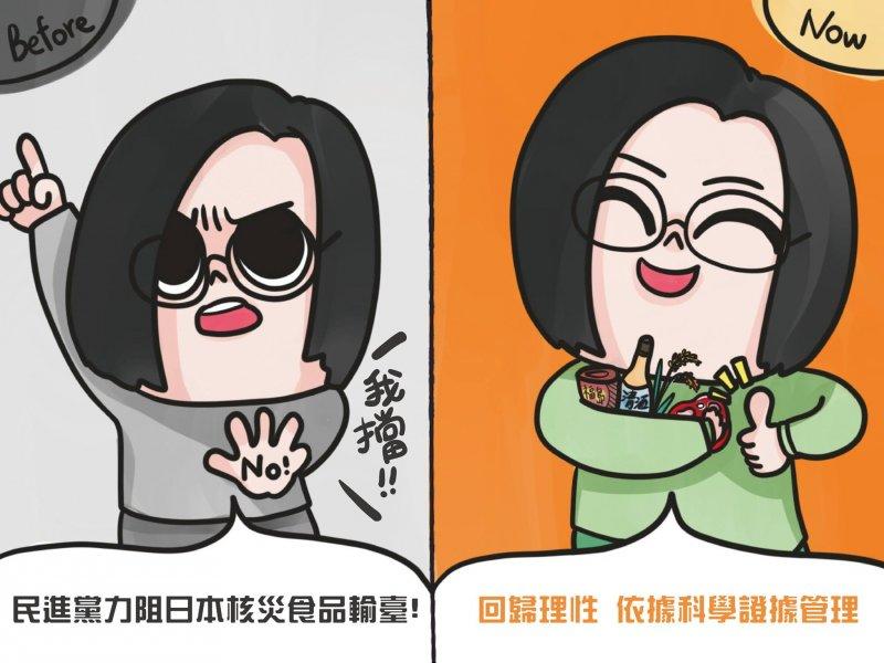 國民黨主席洪秀柱的臉書,常會有不少漫畫反諷時事議題,使用淺顯易懂的字句吸引不少人的注意。(取自洪秀柱臉書)