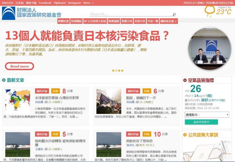 20161203-SMG0045-003-國民黨智庫網站。(翻攝國家政策研究基金會網站)