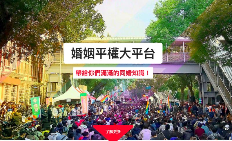 台灣同志諮詢熱線推出婚姻平權大平台,表示要帶來滿滿的同婚知識。(取自婚姻平權大平台)