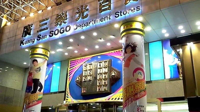廣三SOGO百貨當年開幕時冠蓋雲集,風光一時。(youtube 截圖)