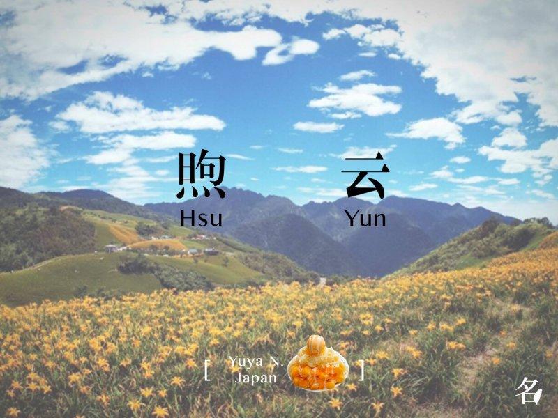 (圖/My Chinese Name@facebook)