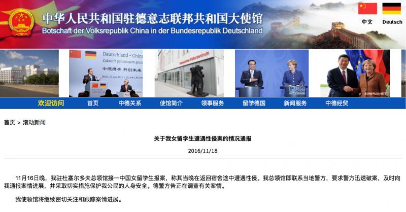 中國駐德國大使館的公告。