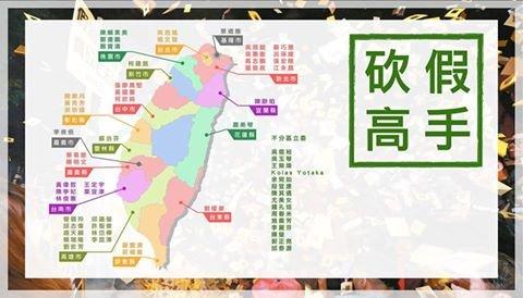 砍價高手 (取自國民黨臉書 ).jpg