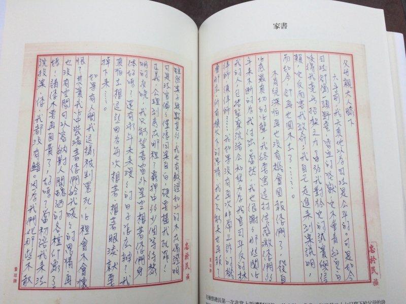 《1.368坪的等待—徐自強的無罪之路》中收錄徐自強寫給家人的遺書,2000年死刑被確定時,隨時都有可能被執行,那樣的煎熬痛苦非常人能想像。(謝珮琪攝)