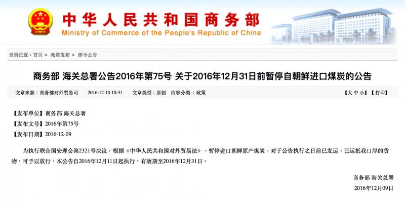 中國商務部的暫停北韓進口煤炭公告。
