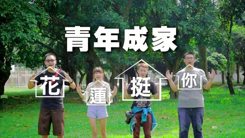 花蓮縣政府規畫全國首創「有房有地」青年住宅政策,讓青年安心成家。(圖/擷取自花蓮縣政府@facebook)