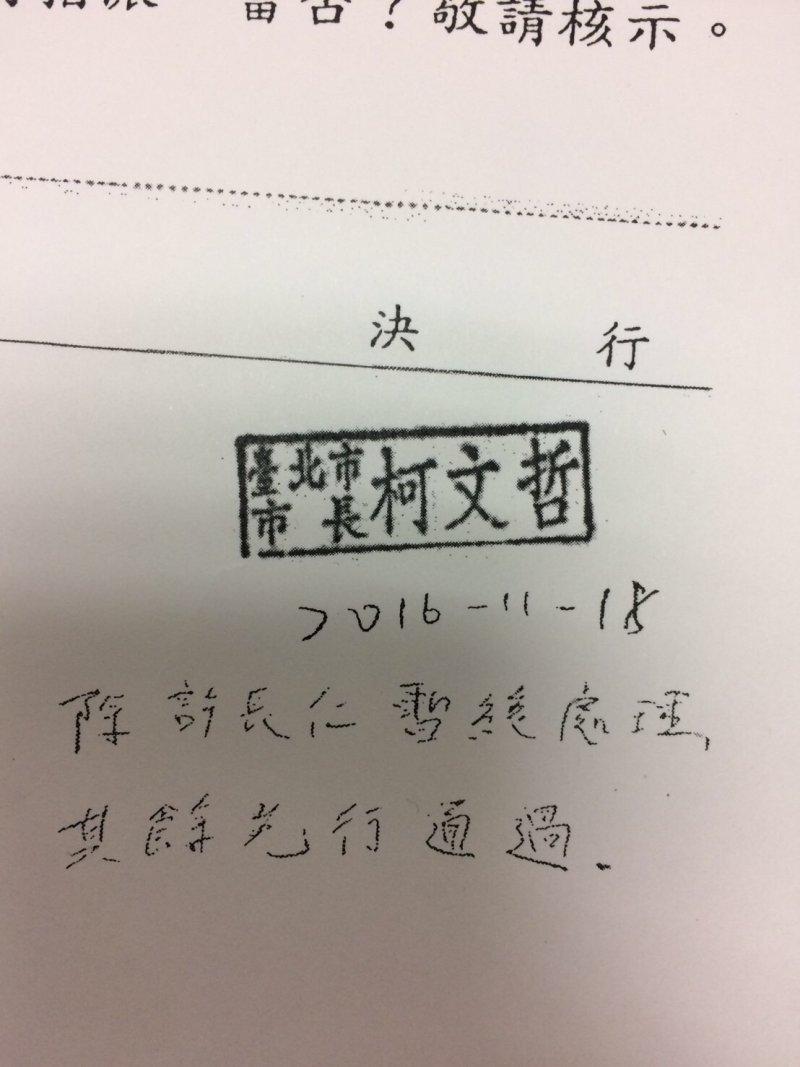 2016-12-15-柯文哲暫緩許長仁富邦獨董人事案-王彥喬攝