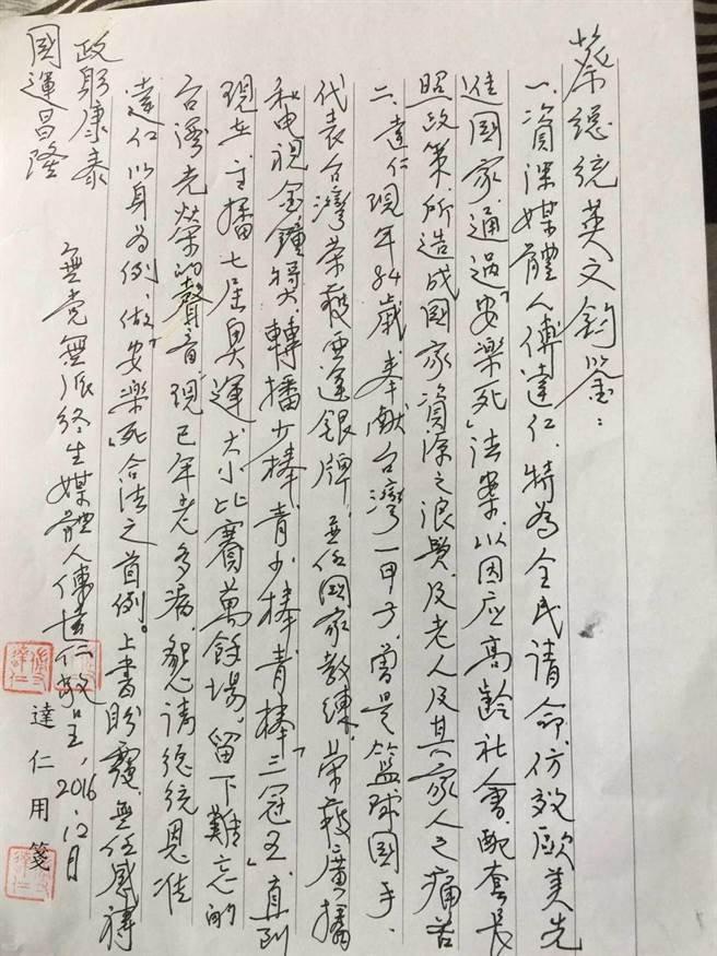 天如專題1216》:傅達仁致總統蔡英文親筆函。(取自傅達仁臉書)