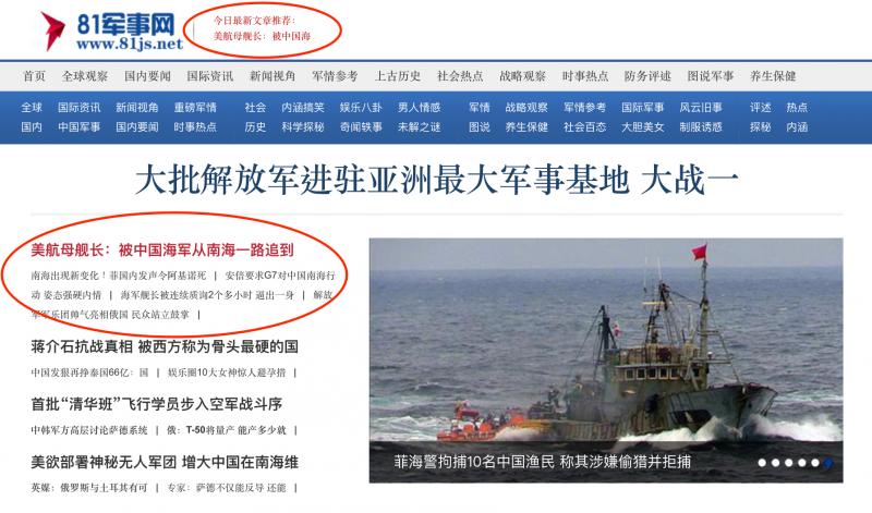 中國八一軍網17日的「最新消息」是半年前美軍航空母艦在南海被驅趕的舊聞。