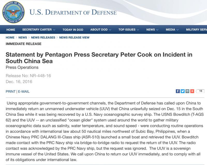 美國國防部關於無人潛航器的聲明。