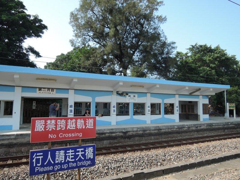 有藍色月台的崎頂車站。(圖/玉山社提供)
