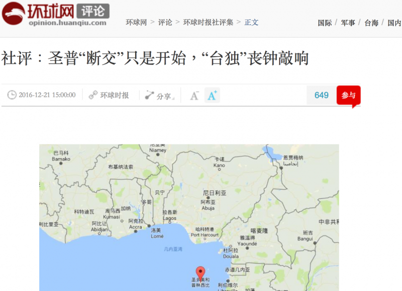 《環球時報》以社評恐嚇台灣。