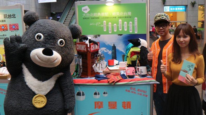 新版《Taipei_Pass台北觀光護照》優惠店家提供2017世大運商品優惠。(觀傳局)