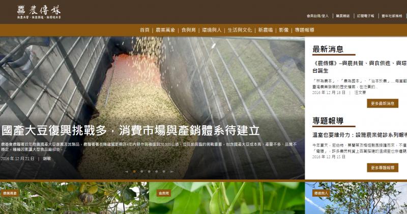 新網路社群平台《農傳媒》,以與農共聲、與食俱進、與環境共享,幫助大眾更認識農業,更強調反映農業真實的聲音,促進農業意見的交流與政策溝通為目標。(取自農傳媒網站)