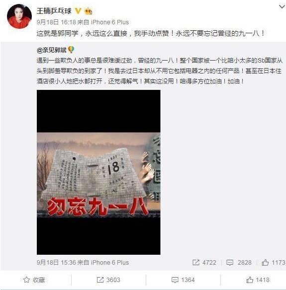 2016年9月,一條王楠轉發的其老公在日本酒店放水洩憤的微博引起熱議(取自西洋參考)