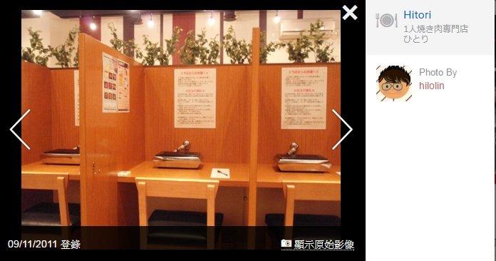 日本的一人燒肉餐廳。(圖/翻攝自食べログ網站)
