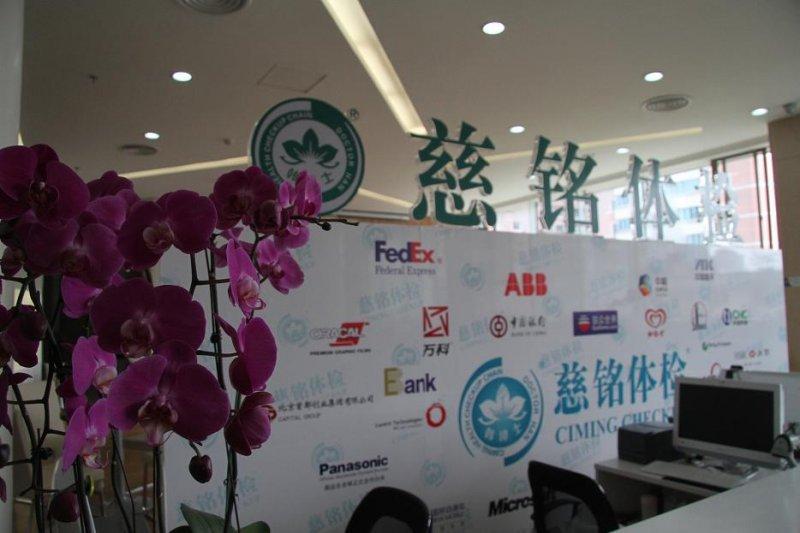 中國首宗跨性別就業歧視案的被告慈銘健檢中心。(圖/取自網路)