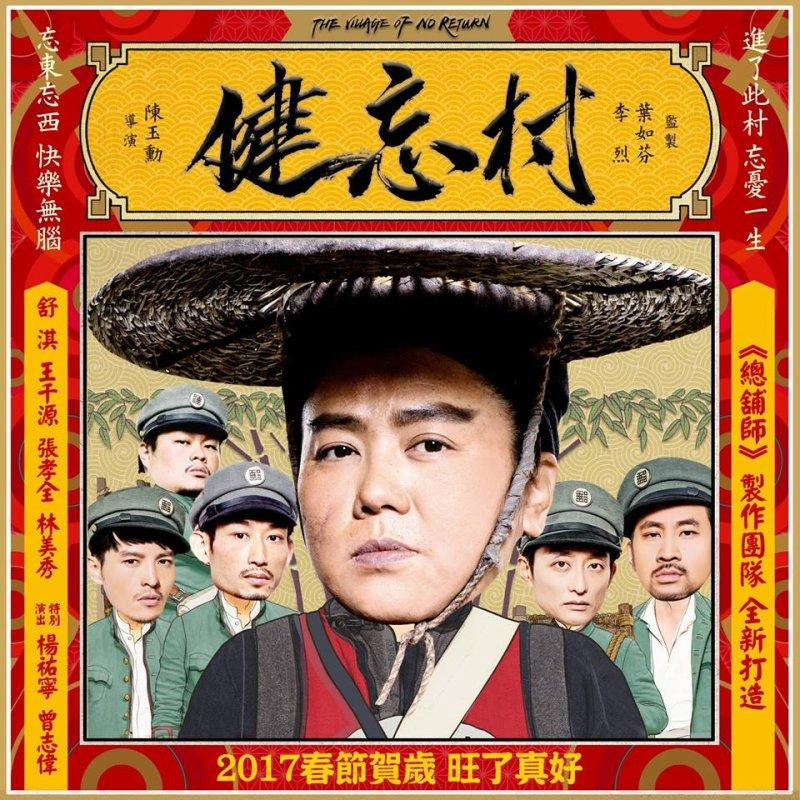 導演陳玉勳的新片健忘村將會在中、台兩地上映,而陳玉勳對中國網民質疑其「台獨」做出回應,表示不支持也沒有台獨理念。(健忘村臉書)
