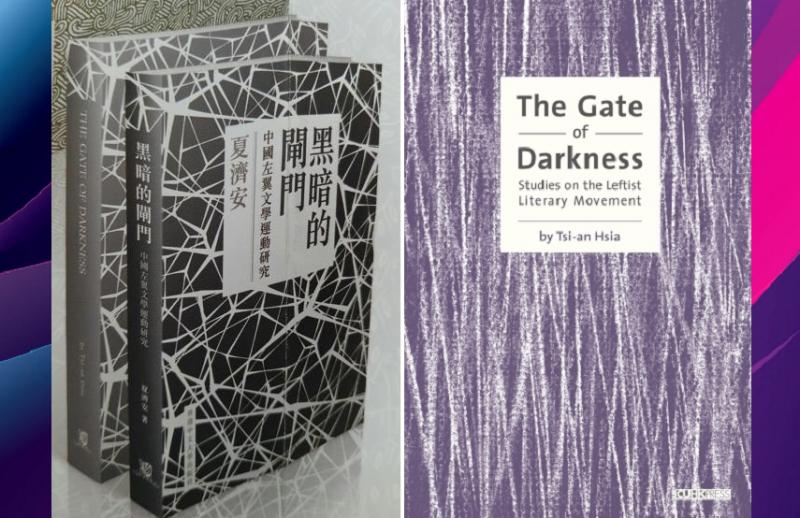 夏濟安先生的翻譯作品多為反共文學;1968年《黑暗的閘門》英文版在美問世,成為左翼文學研究的重要著作,香港中文大學推出完整翻譯本。