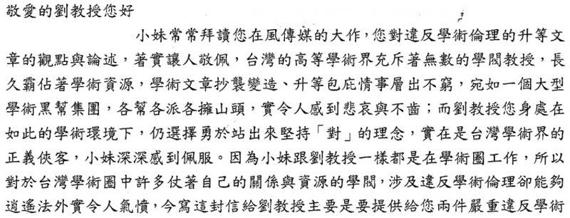 圖8:我在1/5 收到的鼓勵信件截圖,附件有舉發疑似舞弊論文的電腦檔案。(作者提供)