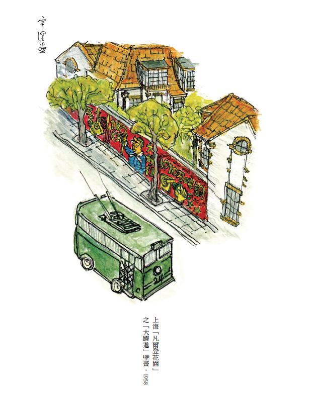 書中的內頁插畫。(東美出版社提供)