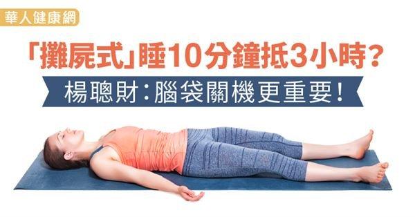 大字形睡法,真的比較好嗎?(圖/華人健康網提供)