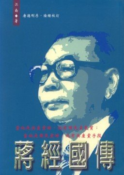 一本書讓蔣經國政權派黑幫殺手前往美國殺害作者江南。(圖/想想論壇提供)