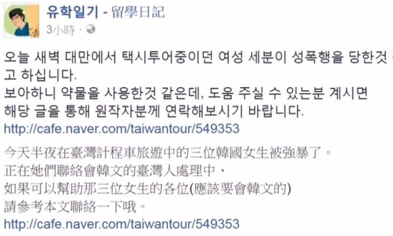 臉書粉絲專頁「유학일기 - 留學日記」發文表示,有3名來台灣旅遊的南韓女子遭到性侵害,希望懂韓文的人協助報警(유학일기 - 留學日記臉書)