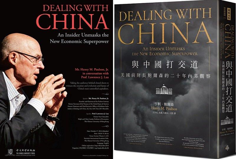 【時報商業1月新書】《與中國打交道》美國前財長鮑爾森的二十年內幕觀察。(時ˊ報商業提供)