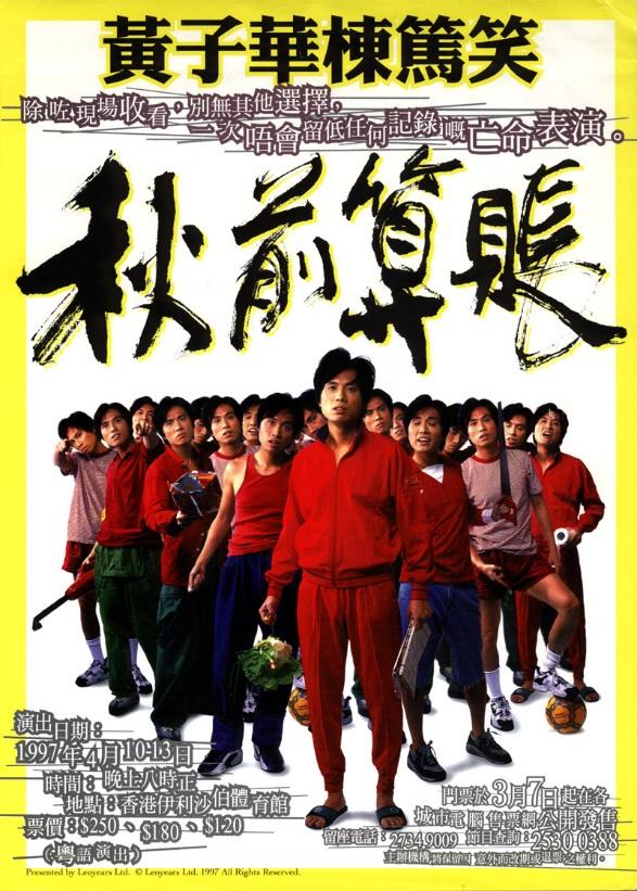 由著名藝人黃子華演出的獨角喜劇《秋前算賬》,是現在不少港人深感共鳴的作品。(取自Google)